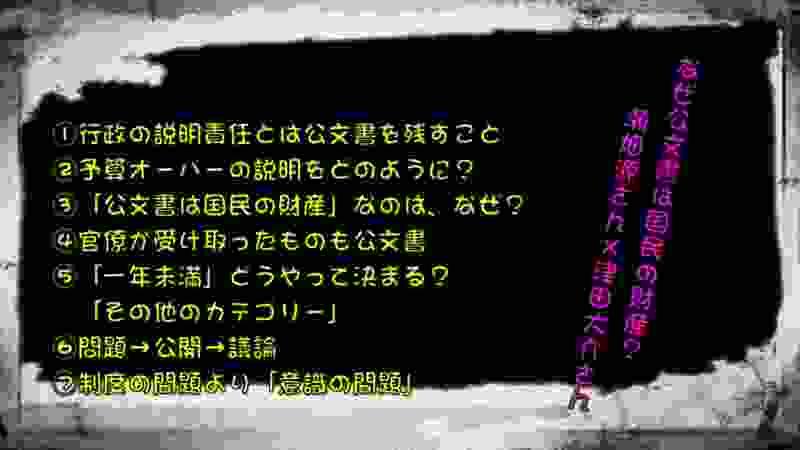 【公文書管理】瀬畑源さん×津田大介さん「なぜ公文書は国民の財産なのか?」