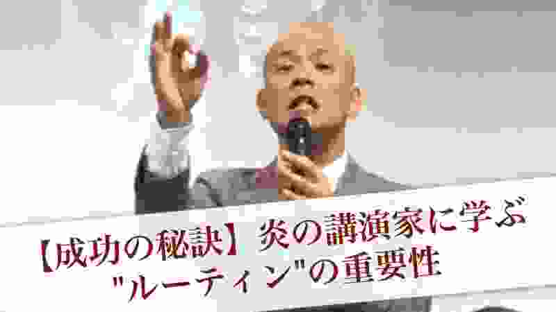 """【成功の秘訣】炎の講演家に学ぶ""""ルーティン""""の重要性"""