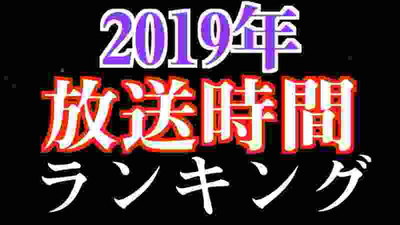 【NGT48】2019年放送時間ランキング