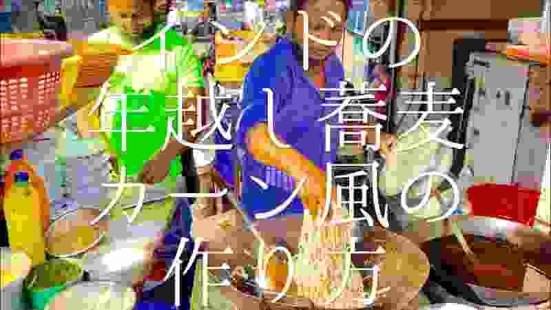 インドの年越し蕎麦カーンさん風の作り方 / Toshikoshi Soba
