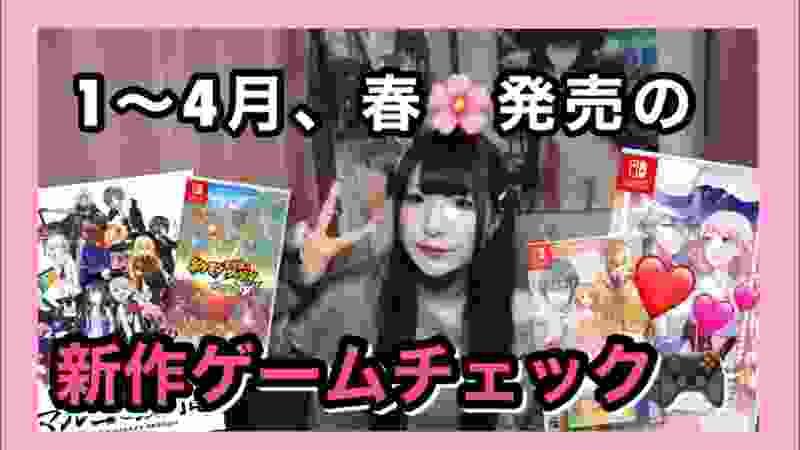 【1~4月発売乙女ゲームチェック】気になる美少女ゲーやカラマリ移植も迫る!
