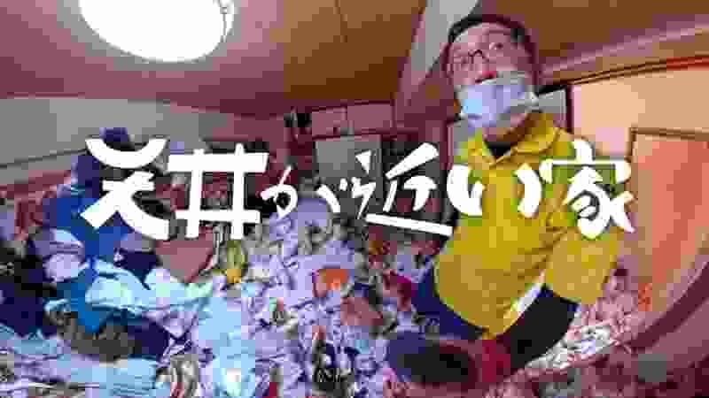 天井が近い家3話〜1日目が終了しました〜