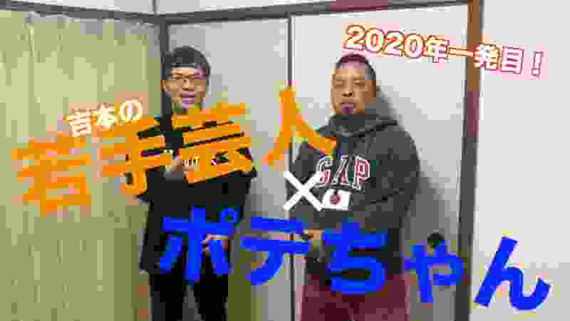あまみんちゅTV  吉本の若手芸人さんとコラボ!! (file073) 奄美大島