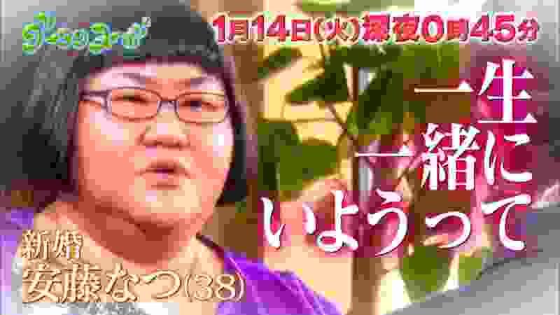 『グータンヌーボ2』安藤なつ×西山茉希×田中みな実