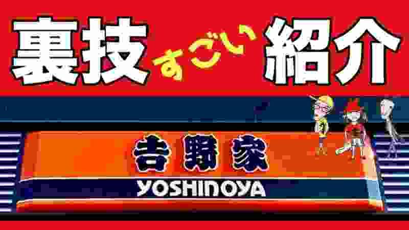 秘技【吉野家】裏技が嬉しすぎたので公開します【飯テロ】yoshinoya gyudon