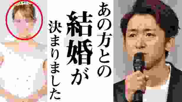 嵐の大野智が電撃結婚を正式発表へ お相手がアノ噂の女性で一同驚愕 櫻井翔も色々とヤバすぎる