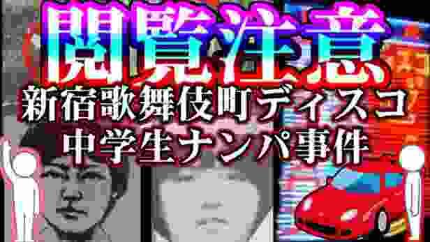 【閲覧注意】新宿歌舞伎町ディスコ中学生ナンパ事件【未解決事件】