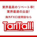 【TariTali】人気海外口座ランキング!
