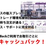34万円+1万円!AXIORY口座開設キャンペーン