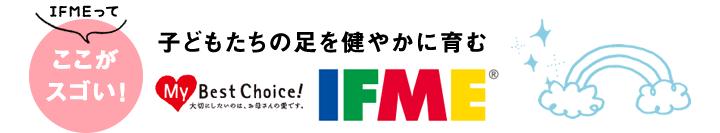 IFMEとともえ(パワーウーマン)くつプロジェクト
