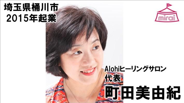 町田美由紀(埼玉県) Alohiヒーリングサロン 代表