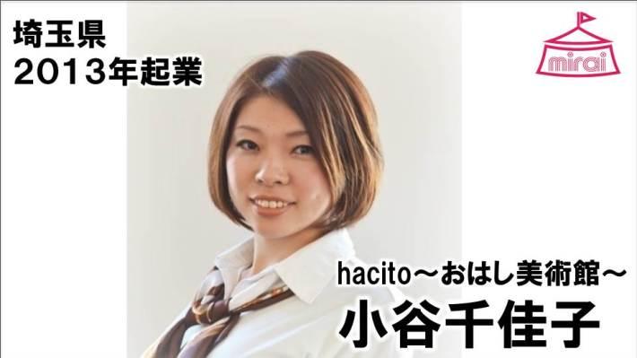 小谷千佳子(埼玉県) hacito~おはし美術館~