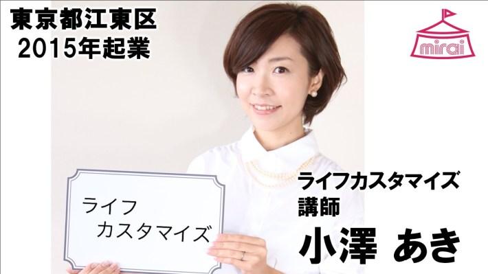 小澤あき(東京都) ライフカスタマイズ講師