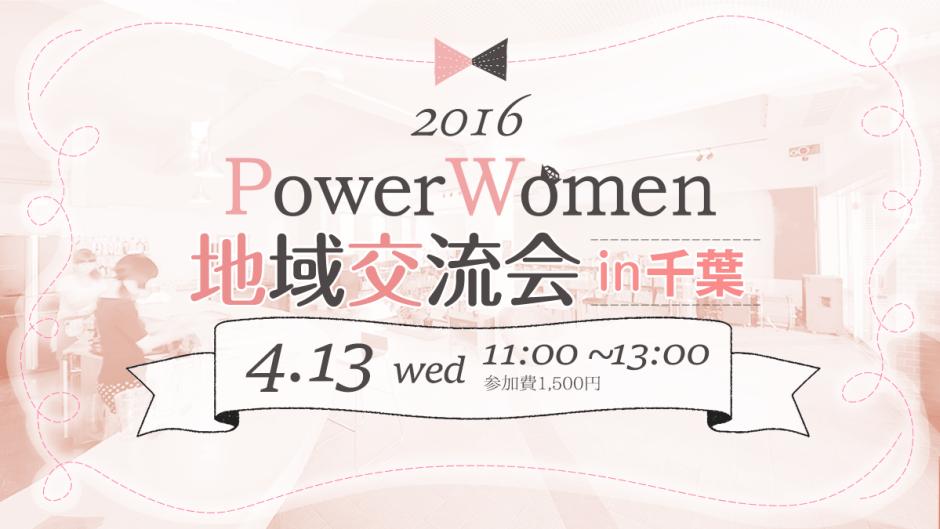 PowerWomen地域交流会(プチ講座つき)in千葉 2016.4.13