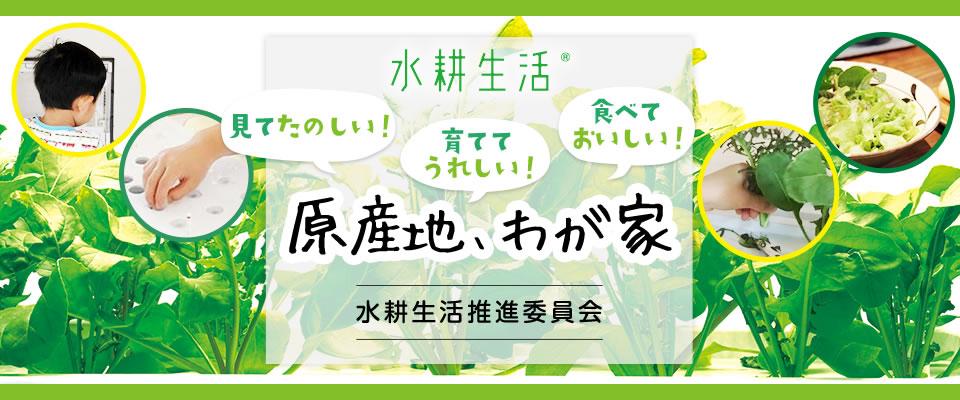 水耕生活(ダスキン)、水耕生活推進委員会バナー