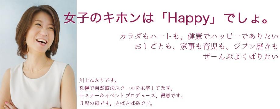 川上ひかりさんブログ
