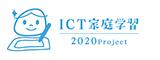 ICT家庭学習2020プロジェクト