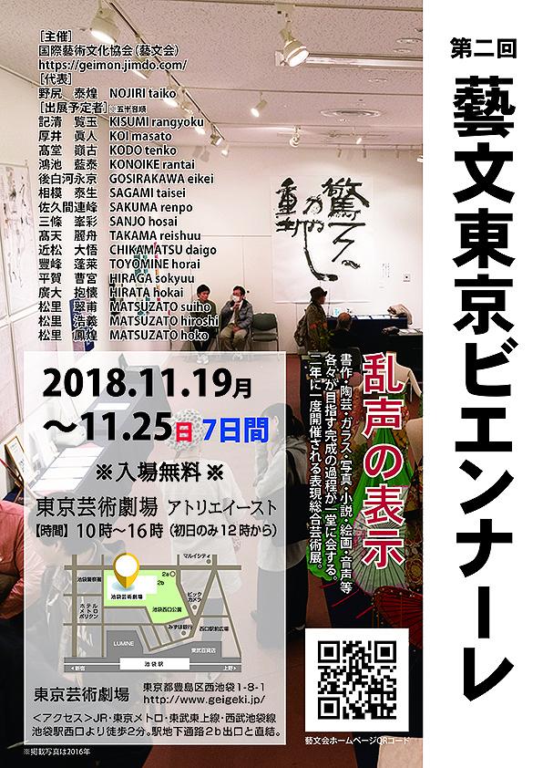 お知らせ:第二回 藝文東京ビエンナーレ