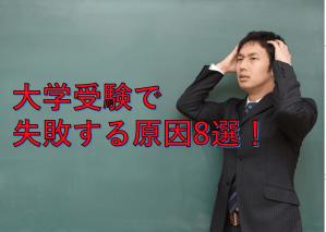 【経験談】大学受験で点数が伸びない人の特徴!失敗する理由と原因とは?