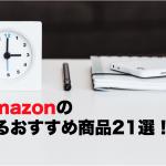 【2020年版】Amazonの捗るおすすめ商品22選!