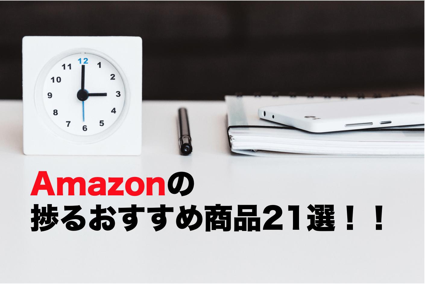Amazonおすすめ