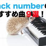 【back number】本気でおすすめする曲9選!アルバム曲からも選出!