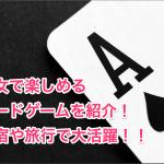旅行で盛り上がるおすすめのカードゲーム8選【大学生の合宿にもあると最高】