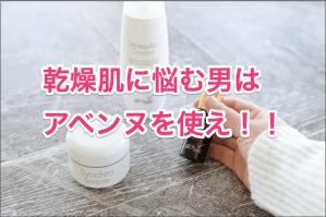 乾燥肌に悩む男子大学生は化粧水を使うならアベンヌウォーターを使え!【効果あり】