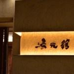 【旅行の旅】滋賀県にドライブ旅行してきました!おすすめ観光地も紹介!