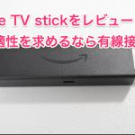 【FireTVstickレビュー】有線で接続すれば、快適に動画を楽しめるからおすすめ!
