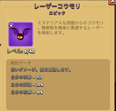 レーザーコウモリ