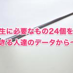 大学生に必要なもの25個を神戸大学生が教える【必需品も含む】