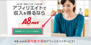【画像で解説】A8.netの登録手順を解説!セルフバックで誰でも稼ぐことができる