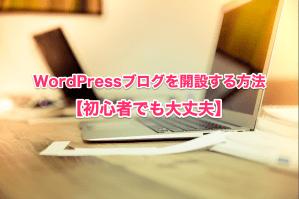 WordPressでブログを始める方法・手順を画像で解説【初心者でもOK】