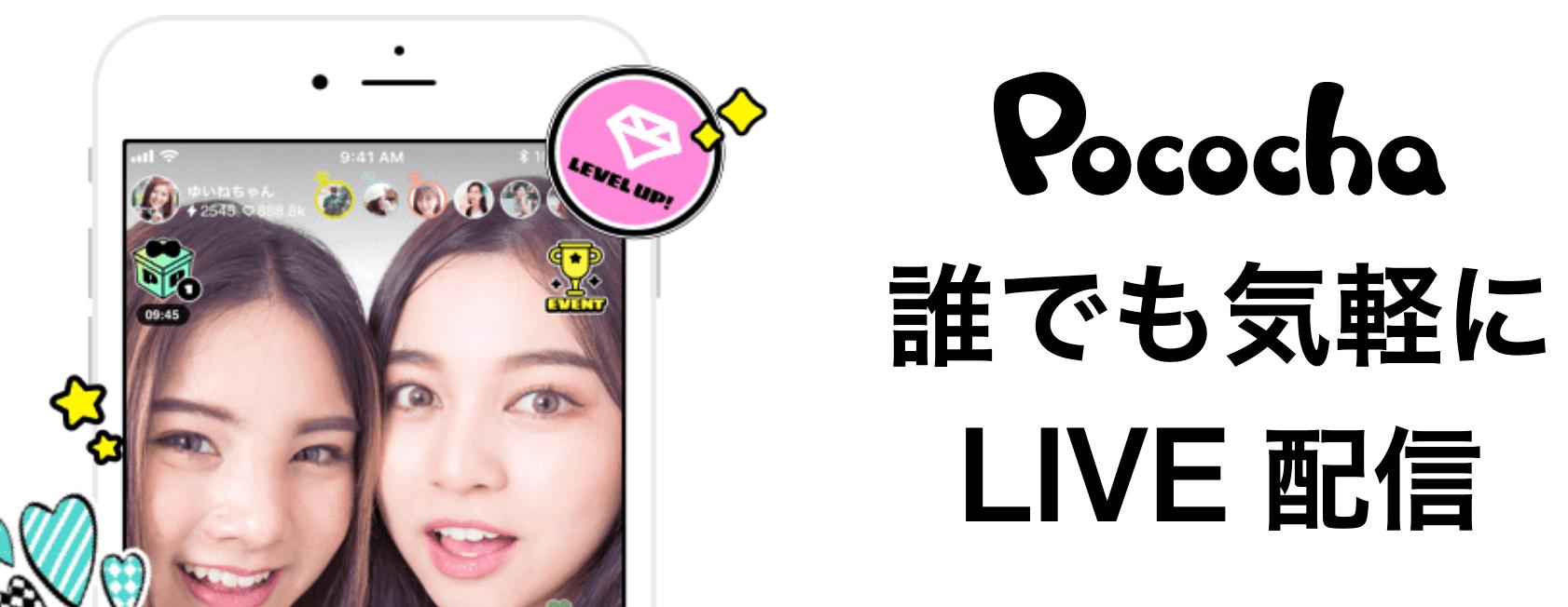 Pococha Live(ポコチャ)とは?使い方や稼ぐ方法について調べてみた【PR】
