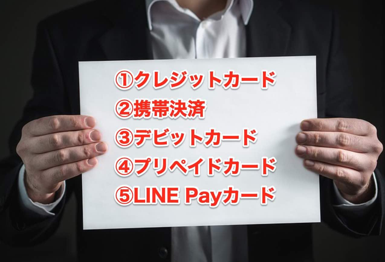 Kindle Unlimitedの支払い方法は全部で5つ!クレジットカードがなくても安心!