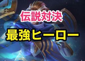 【伝説対決/AoV】最強ヒーローを紹介!セミマスターが考える最新評価!