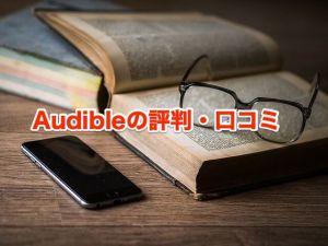 Audible(オーディブル)の評判・口コミから、改悪なのか感想付きで解説!