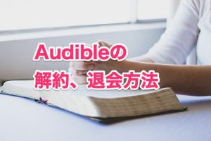 Audible(オーディブル)の解約、退会方法を画像付きで解説【簡単】