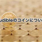 Audible(オーディブル)のコインはいつ追加されるのか?使い方や返品方法について