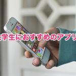 【最新版】大学生におすすめのアプリを20個紹介【生活が捗るものを厳選】