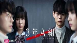 ドラマ「3年A組」のフル動画を無料で視聴する方法!1話から最新話まで!