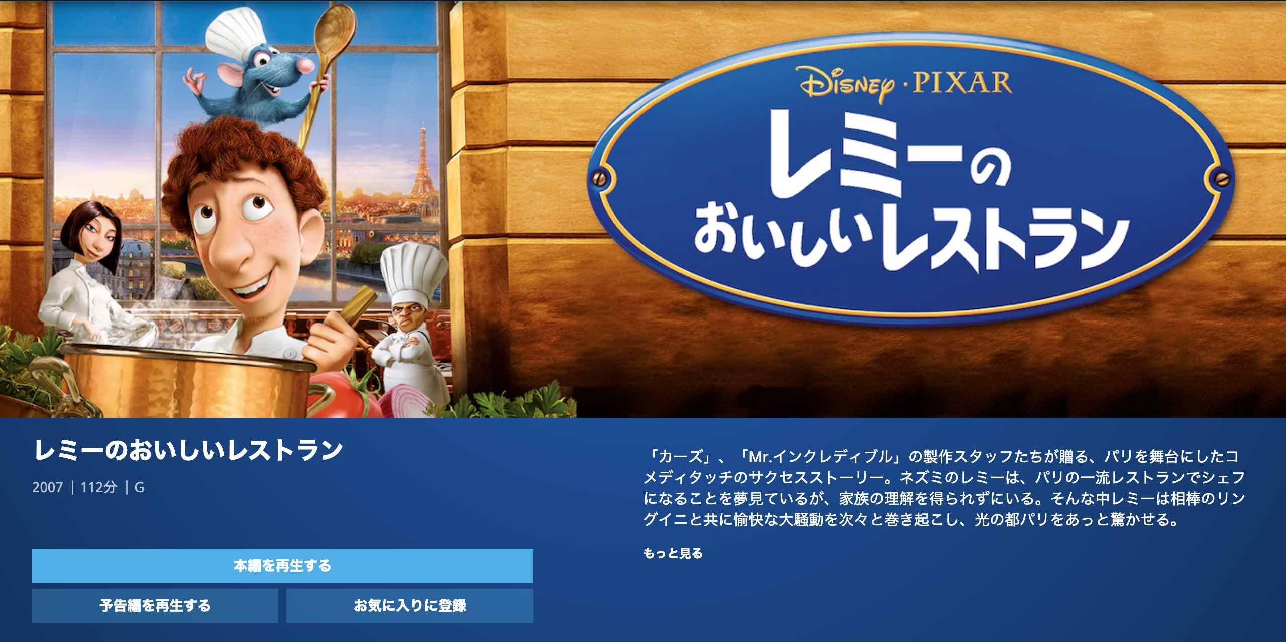 映画「レミーのおいしいレストラン」のフル動画を無料で視聴する方法!