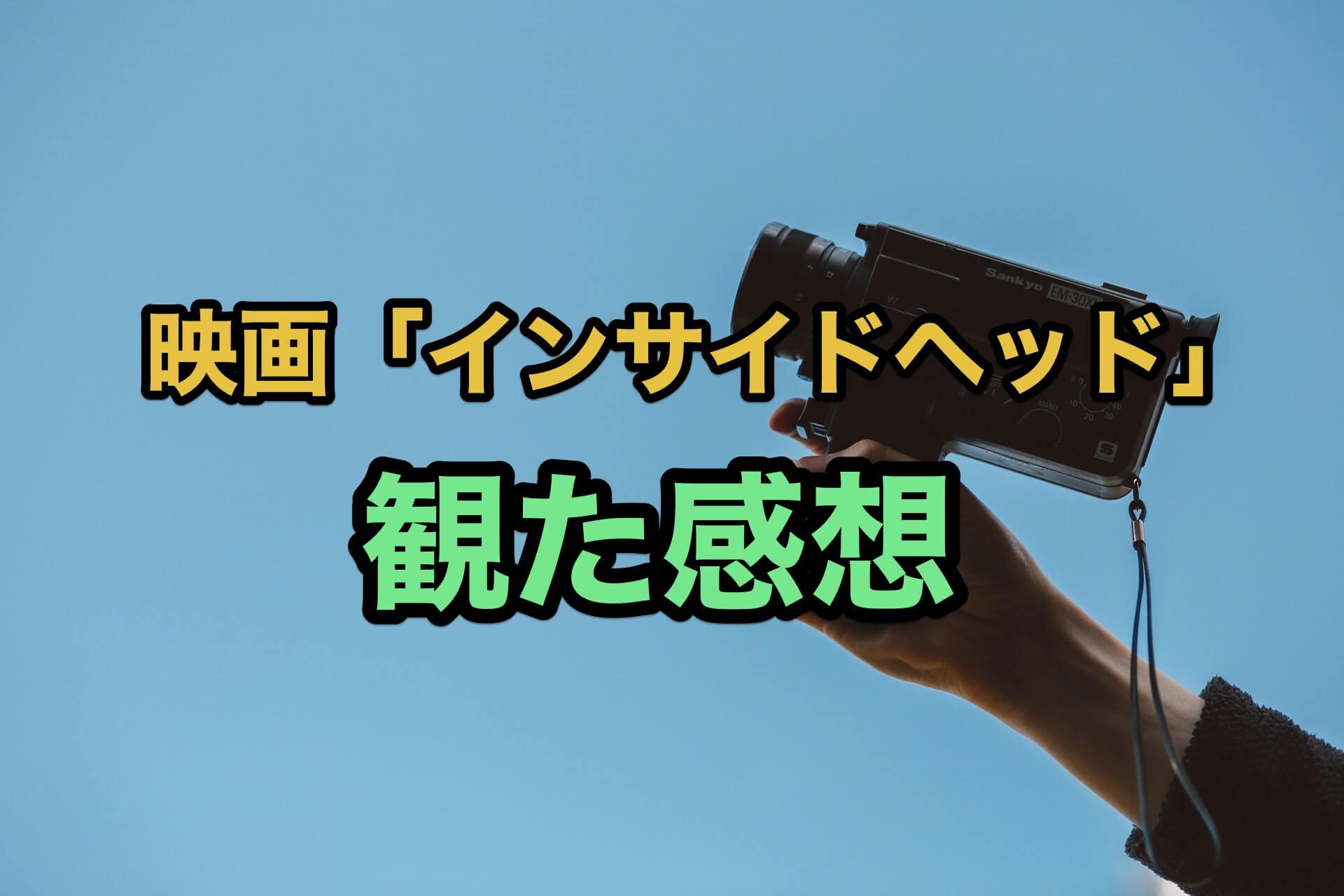 映画「インサイドヘッド」の感想、見どころポイントを解説【評判あり】