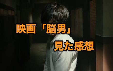 映画「脳男」を見た感想、レビュー【ちょいグロ】
