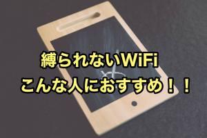 縛られないWiFiについて知りたい!サービスの特徴やメリットについて