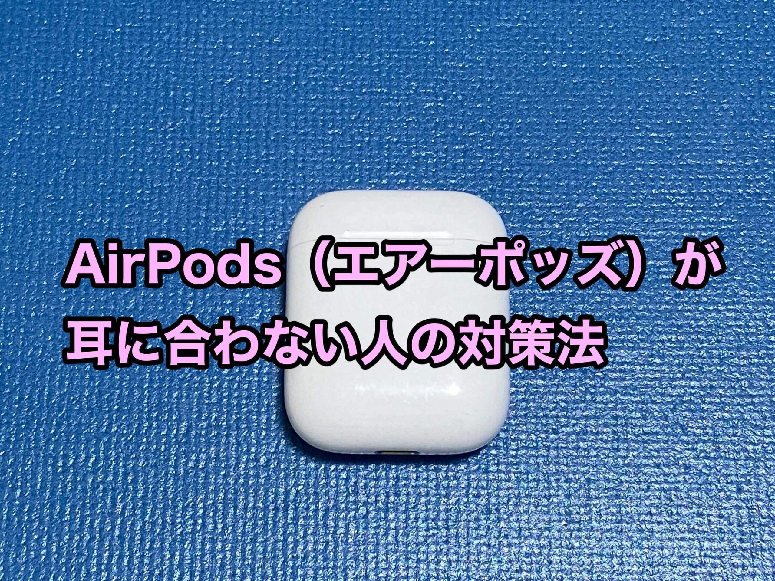 AirPods(エアーポッズ)が耳に合わない人必見!落ちない付け方を解説