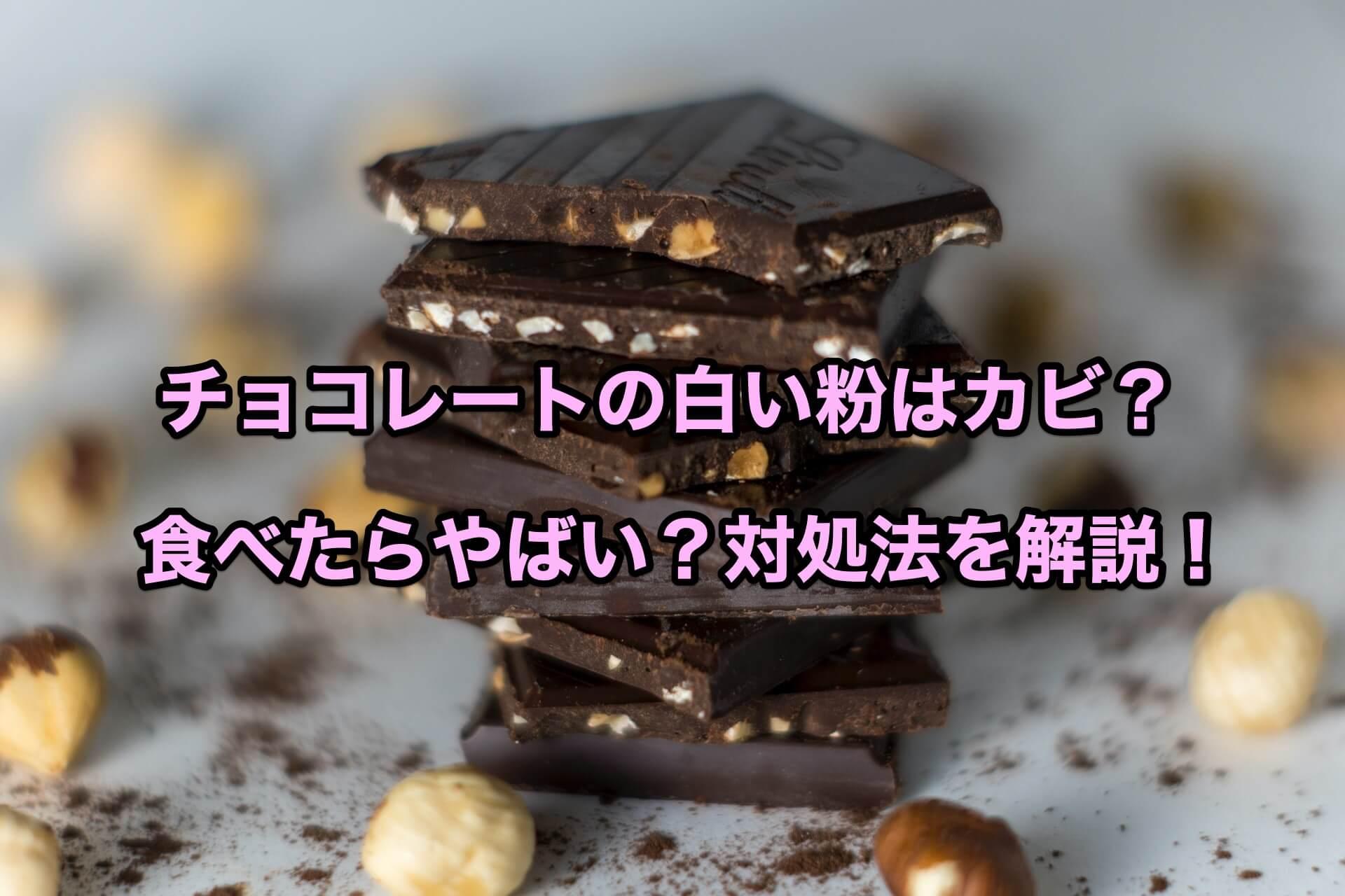 チョコレートの白い粉はカビ?食べたらやばい?対処法を解説!