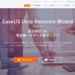 EaseUS Data Recovery Wizardを使ってみた
