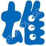 「雄」×Cパターン×07ブルー